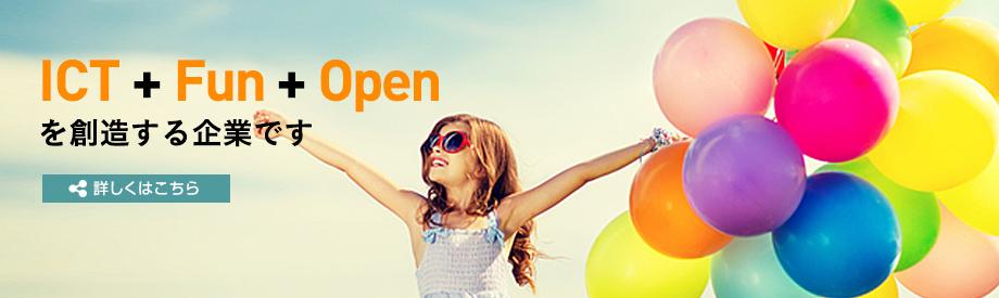 ICT+Fun+Openを創造する企業です